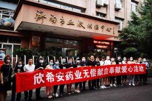 欣希安药业响应农工党济南市委号